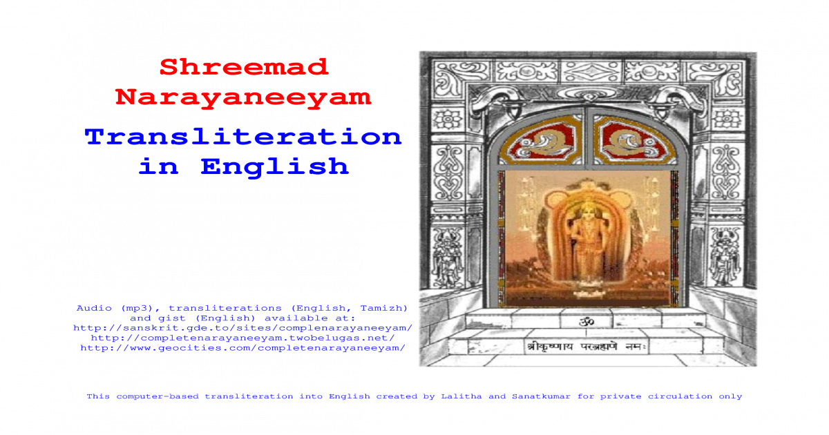 Narayaneeyam - English Transliteration - [PDF Document]